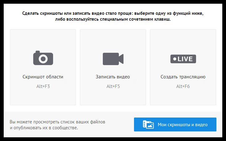 Скриншоты и запись видео
