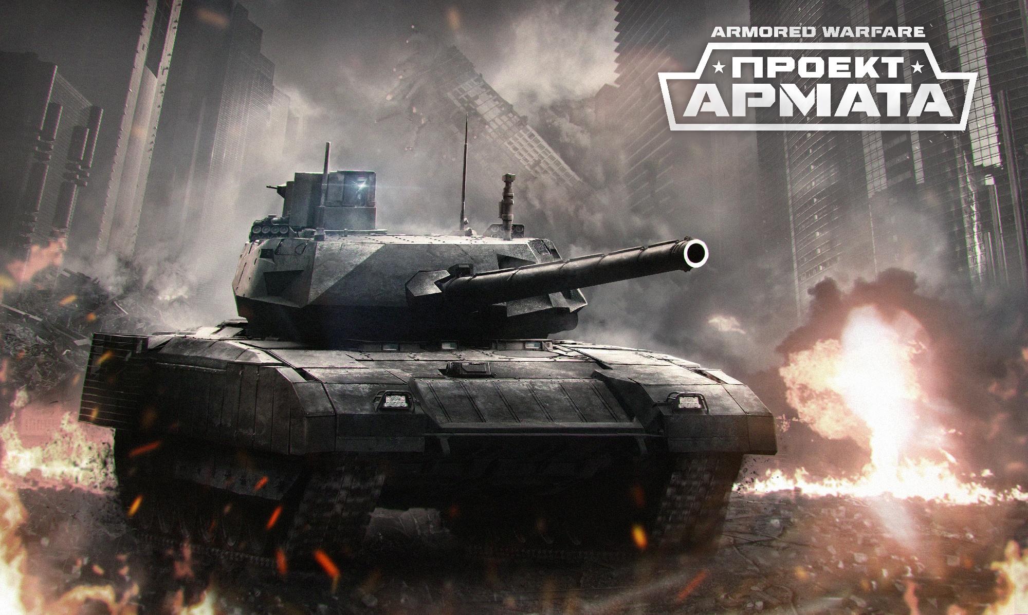 Armored Warfare: Проект Армата скачать